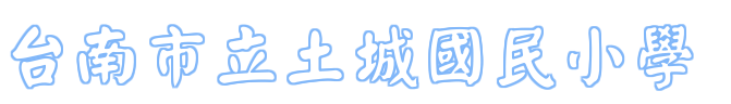 台南市土城國小